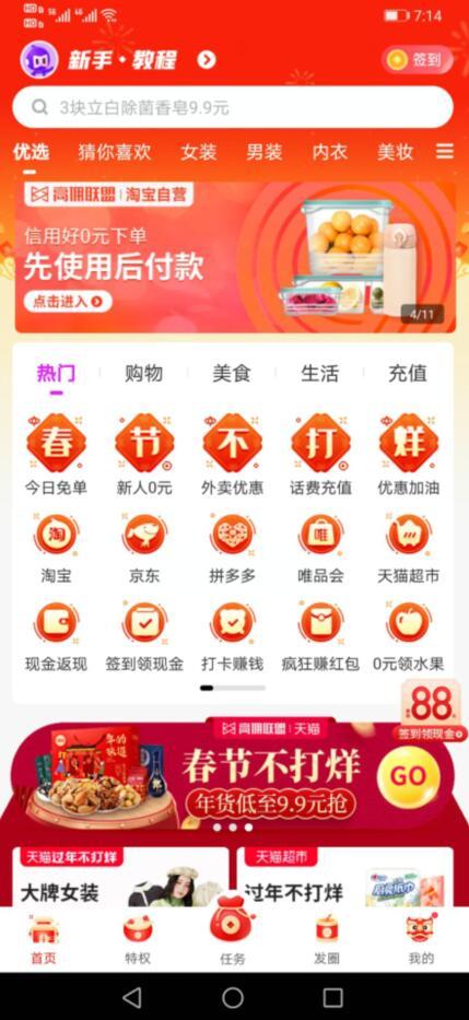 高佣联盟app下载,高佣联盟手机购物返利软件下载截图2