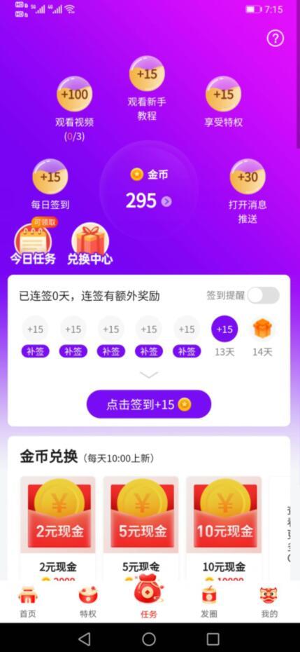高佣联盟app下载,高佣联盟手机购物返利软件下载截图3