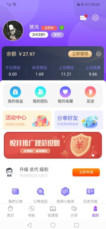 悦拜app下载,悦拜购物返利软件官网下载截图1