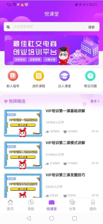 悦拜app下载,悦拜购物返利软件官网下载截图3