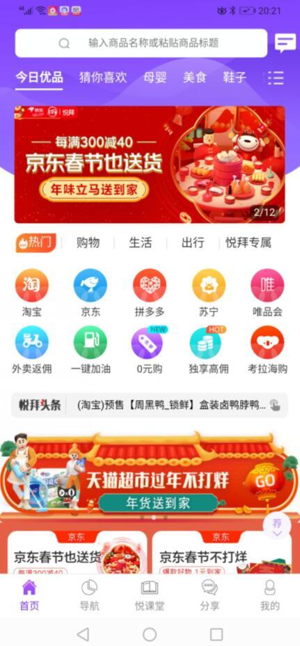 悦拜app下载,悦拜购物返利软件官网下载截图5