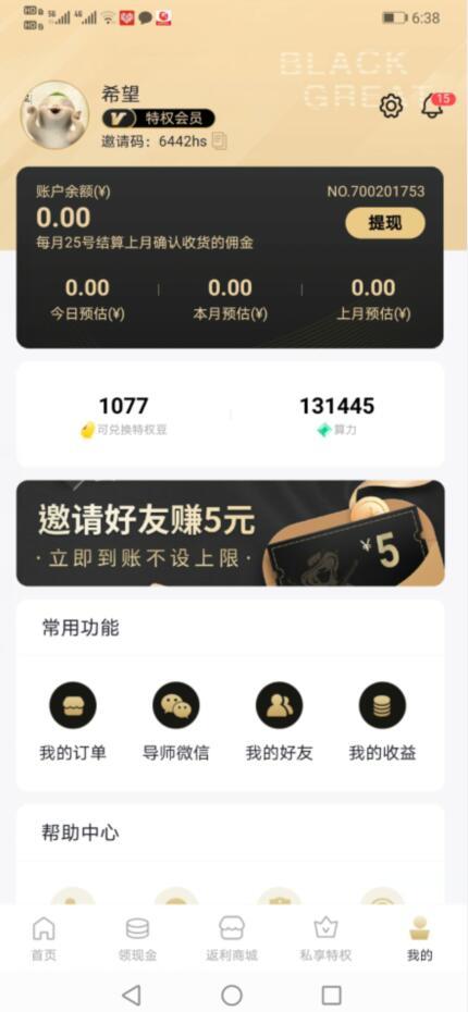 火枪手特权app下载,火枪手特权购物返利软件官网下载截图5