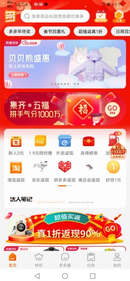 陀螺多多app,手机购物返利软件官网下载截图1