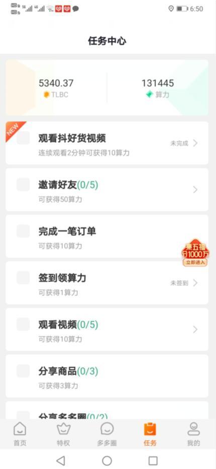 陀螺多多app,手机购物返利软件官网下载截图4