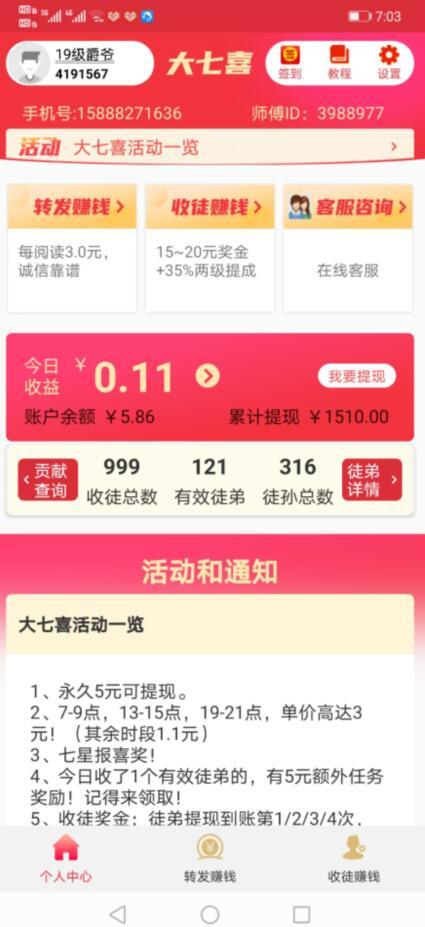 大七喜app下载,转发文章赚钱软件官网下载截图1
