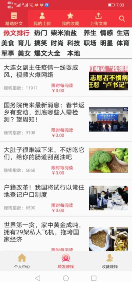 大七喜app下载,转发文章赚钱软件官网下载截图2