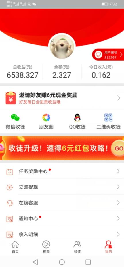 即时快讯app下载,即时快讯手机转发文章赚钱软件下载截图4