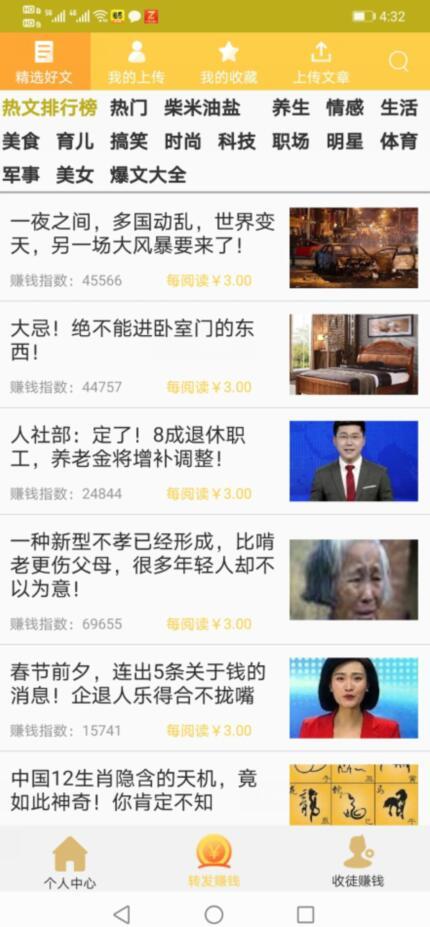 大六顺app下载,大六顺转发文章赚钱软件下载截图2