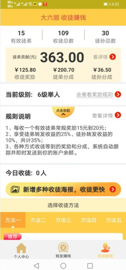 大六顺app下载,大六顺转发文章赚钱软件下载截图3