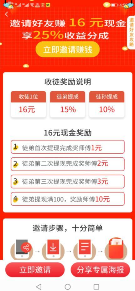 熊猫阅读APP下载,转发文章赚钱软件截图3