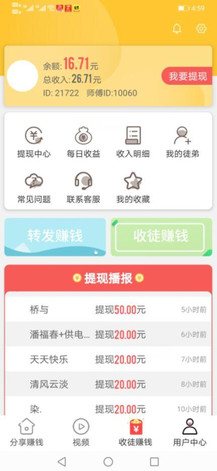 熊猫阅读APP下载,转发文章赚钱软件截图4