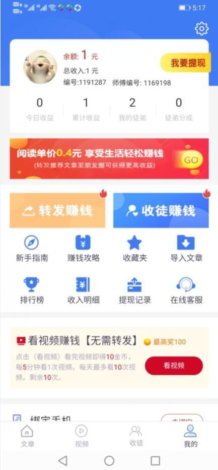 享赚资讯app下载,享赚资讯转发文章赚钱软件截图4