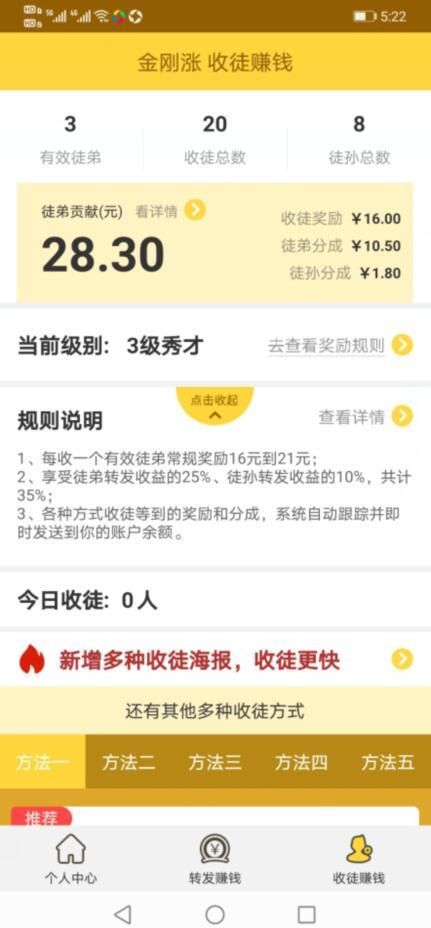 金刚涨app下载,金刚涨转发文章赚钱软件下载截图3