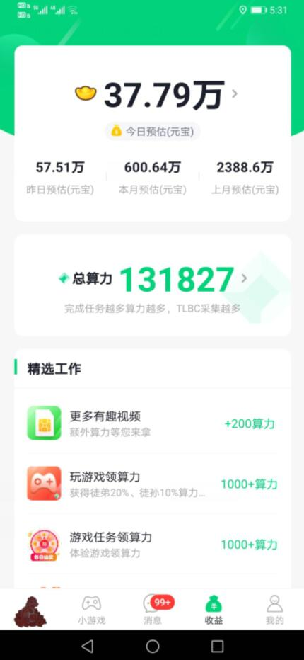 陀螺世界app下载,陀螺世界游戏赚钱软件下载截图5