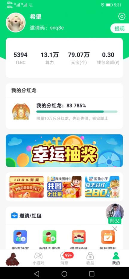 陀螺世界app下载,陀螺世界游戏赚钱软件下载截图6