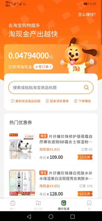 旅行世界app下载,游戏分红赚钱软件下载截图2