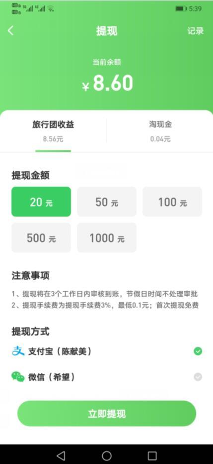 旅行世界app下载,游戏分红赚钱软件下载截图4