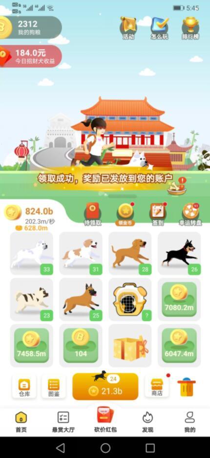 欢乐招财狗app下载,分红游戏赚钱软件下载截图1