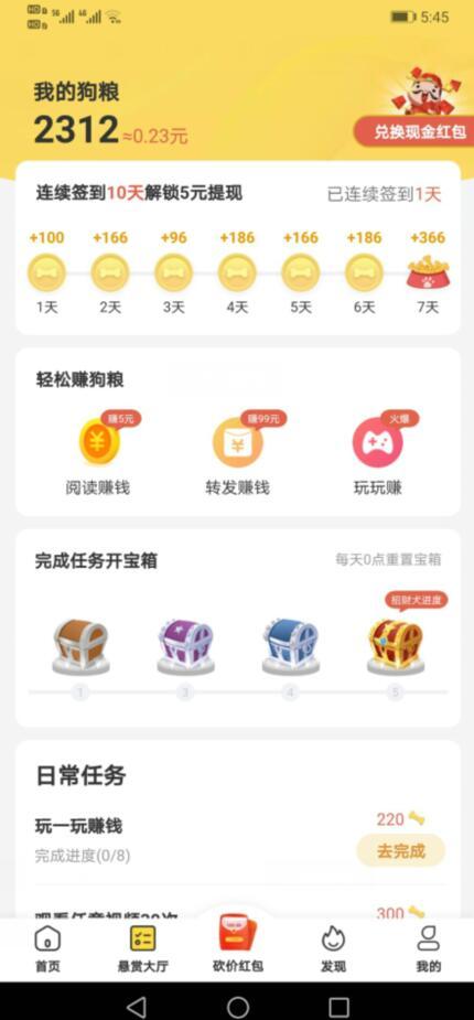 欢乐招财狗app下载,分红游戏赚钱软件下载截图2