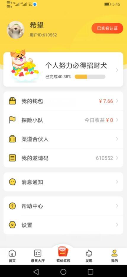 欢乐招财狗app下载,分红游戏赚钱软件下载截图5