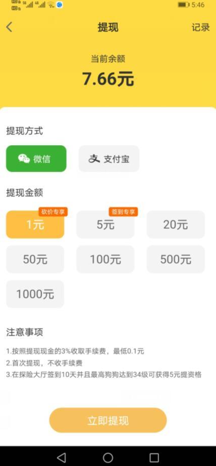 欢乐招财狗app下载,分红游戏赚钱软件下载截图6