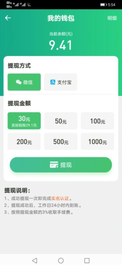 全民养龙app下载,分红游戏赚钱软件下载截图5