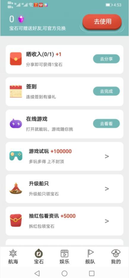 航行世界app下载,合成分红赚钱游戏下载截图2