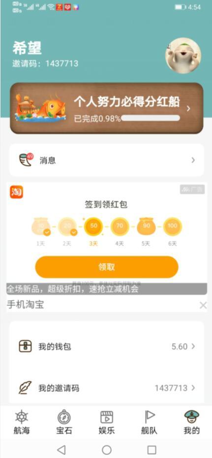 航行世界app下载,合成分红赚钱游戏下载截图5