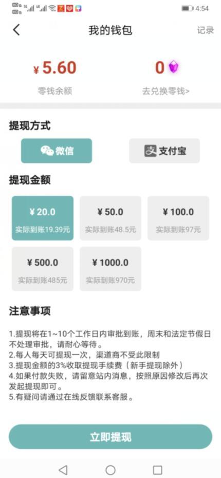 航行世界app下载,合成分红赚钱游戏下载截图6