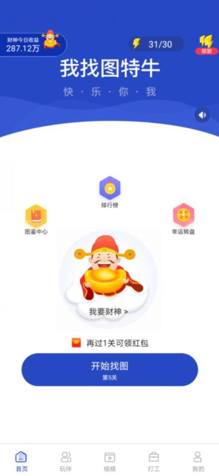 我找图特牛app下载,分红游戏赚钱软件下载截图1