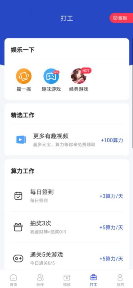 我找图特牛app下载,分红游戏赚钱软件下载截图4