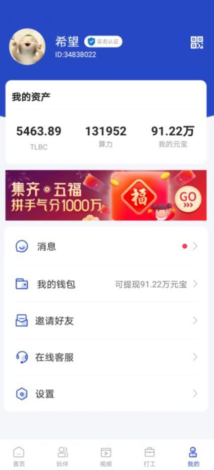 我找图特牛app下载,分红游戏赚钱软件下载截图5