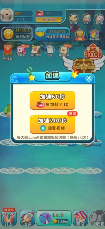 鲨鱼小子app下载,分红游戏赚钱软件下载截图2