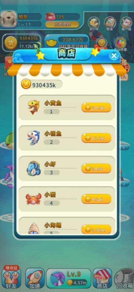 鲨鱼小子app下载,分红游戏赚钱软件下载截图3