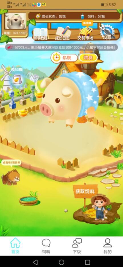全民养猪app下载,模拟养猪赚钱游戏软件推荐截图1