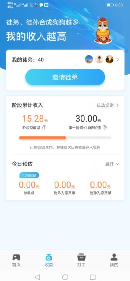 养狗达人app,免费合成分红赚钱游戏软件截图2