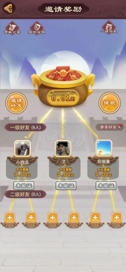 今晚娶貂蝉app下载,合成+对战分红赚钱游戏截图2