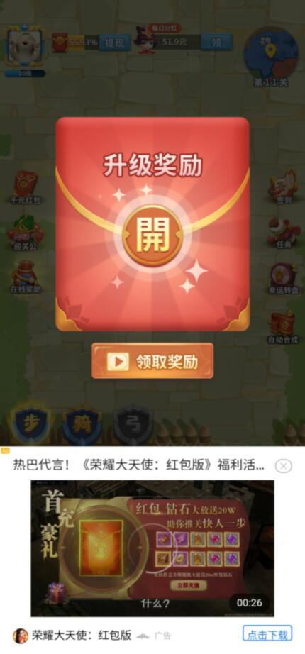 今晚娶貂蝉app下载,合成+对战分红赚钱游戏截图3