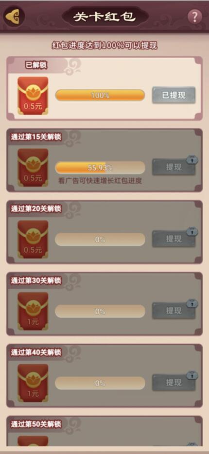 今晚娶貂蝉app下载,合成+对战分红赚钱游戏截图4