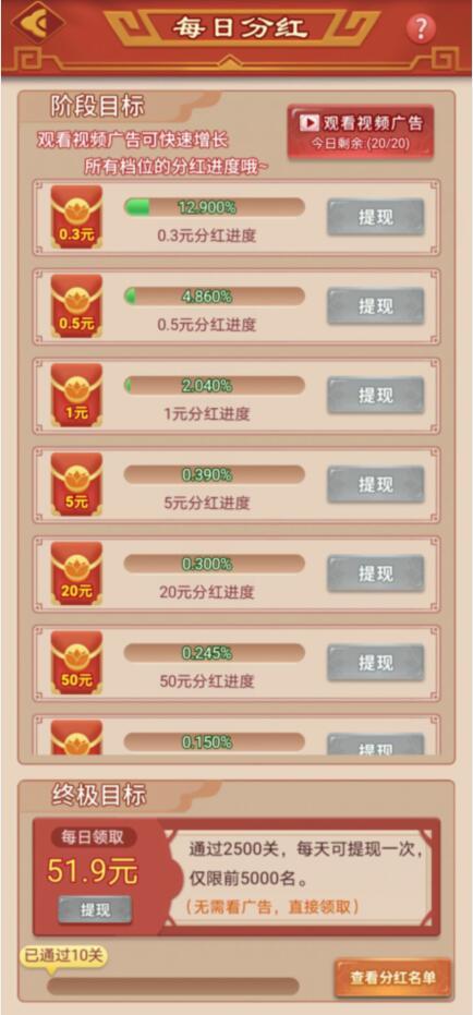 今晚娶貂蝉app下载,合成+对战分红赚钱游戏截图5