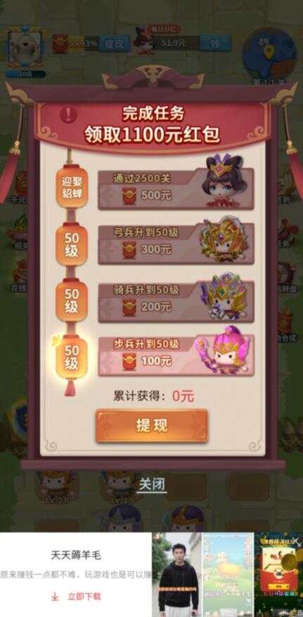 今晚娶貂蝉app下载,合成+对战分红赚钱游戏截图6