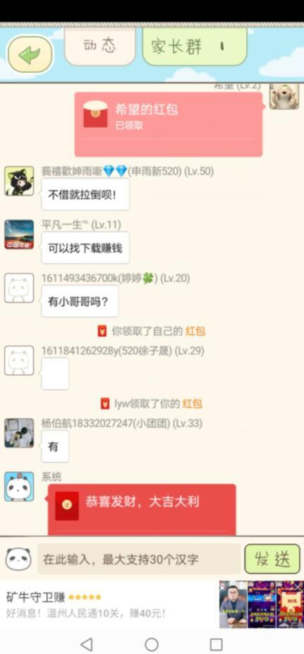 熊猫去哪了红包版app下载,游戏赚钱软件下载截图1
