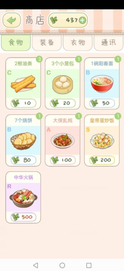 熊猫去哪了红包版app下载,游戏赚钱软件下载截图3