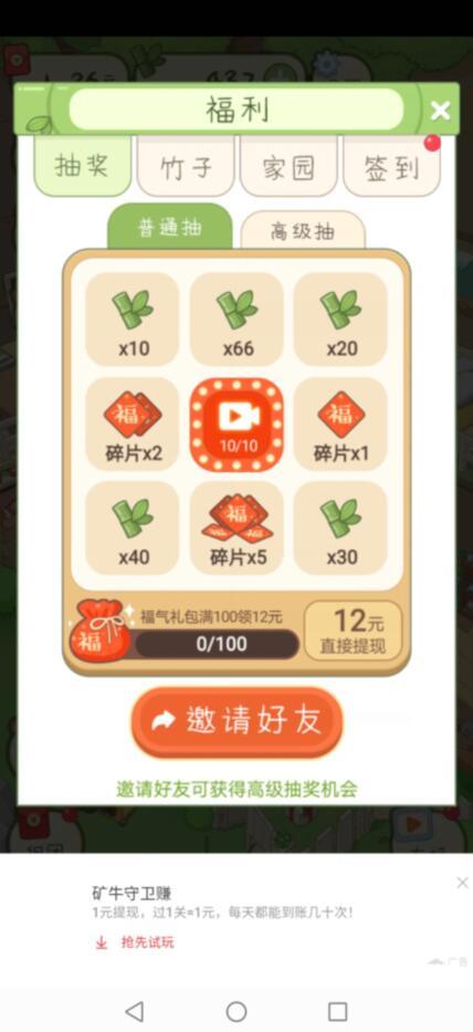 熊猫去哪了红包版app下载,游戏赚钱软件下载截图5