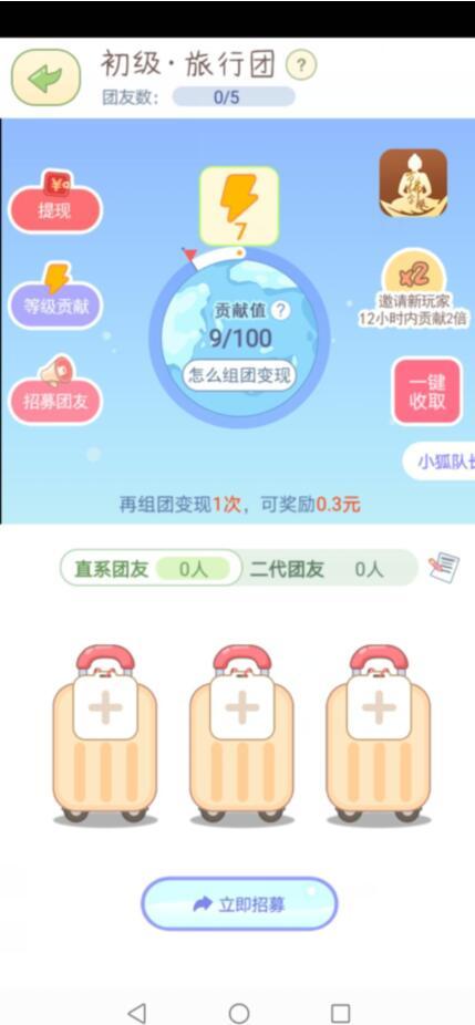 熊猫去哪了红包版app下载,游戏赚钱软件下载截图6