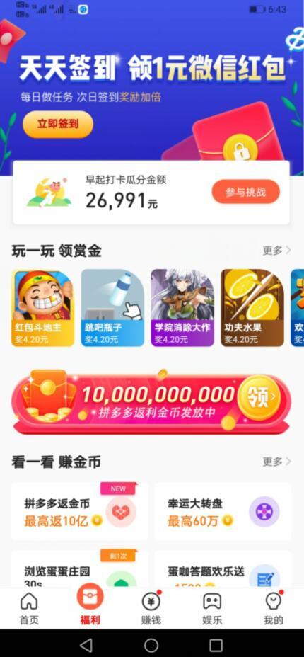 蛋咖app下载,试玩手游赚钱软件下载截图2