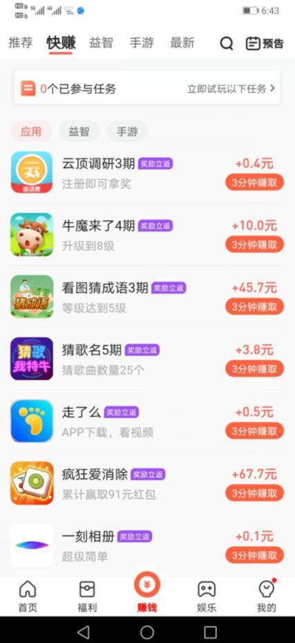蛋咖app下载,试玩手游赚钱软件下载截图3