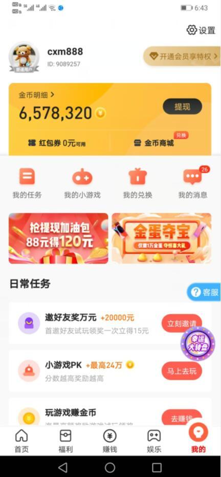 蛋咖app下载,试玩手游赚钱软件下载截图5