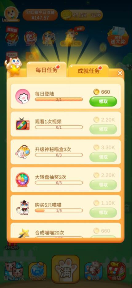 嗨喵喵app下载,游戏赚钱软件下载截图2