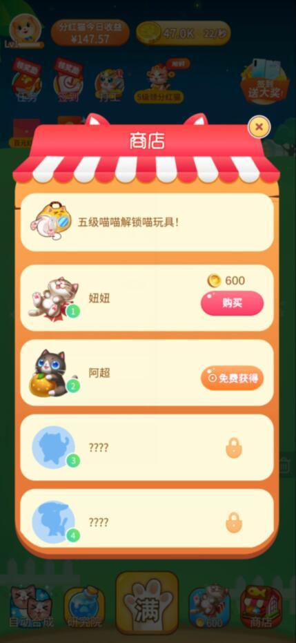 嗨喵喵app下载,游戏赚钱软件下载截图4